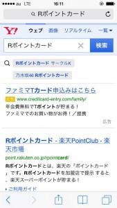 楽天Rポイントカード登録手順01