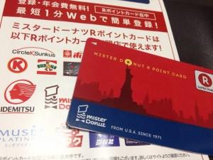 ミスタードーナツRポイントカード申込書
