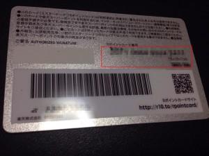 楽天Rポイントカード登録手順画像03