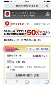 楽天Rポイントカード登録手順画像06