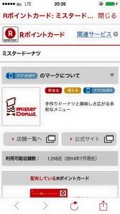 楽天Rポイントカードアプリから登録する手順画像02
