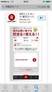 楽天Rポイントカードアプリから登録する手順画像