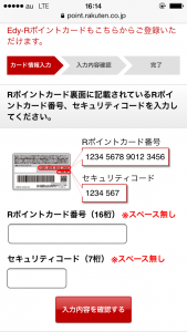 楽天Rカード登録手順画像02