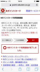 楽天Rポイントカード登録手順画像05