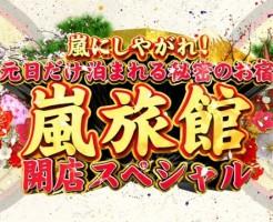 arashi-ryokan