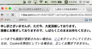 大野智FREESTYLE ローソンチケット販売サイトのフロー図01