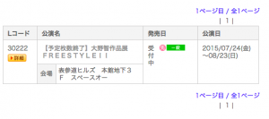 大野智FREESTYLE ローソンチケット販売サイトのフロー図02