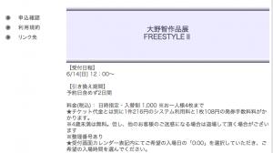 大野智FREESTYLE ローソンチケット販売サイトのフロー図03