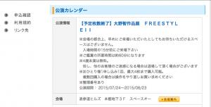 大野智FREESTYLE ローソンチケット販売サイトのフロー図04