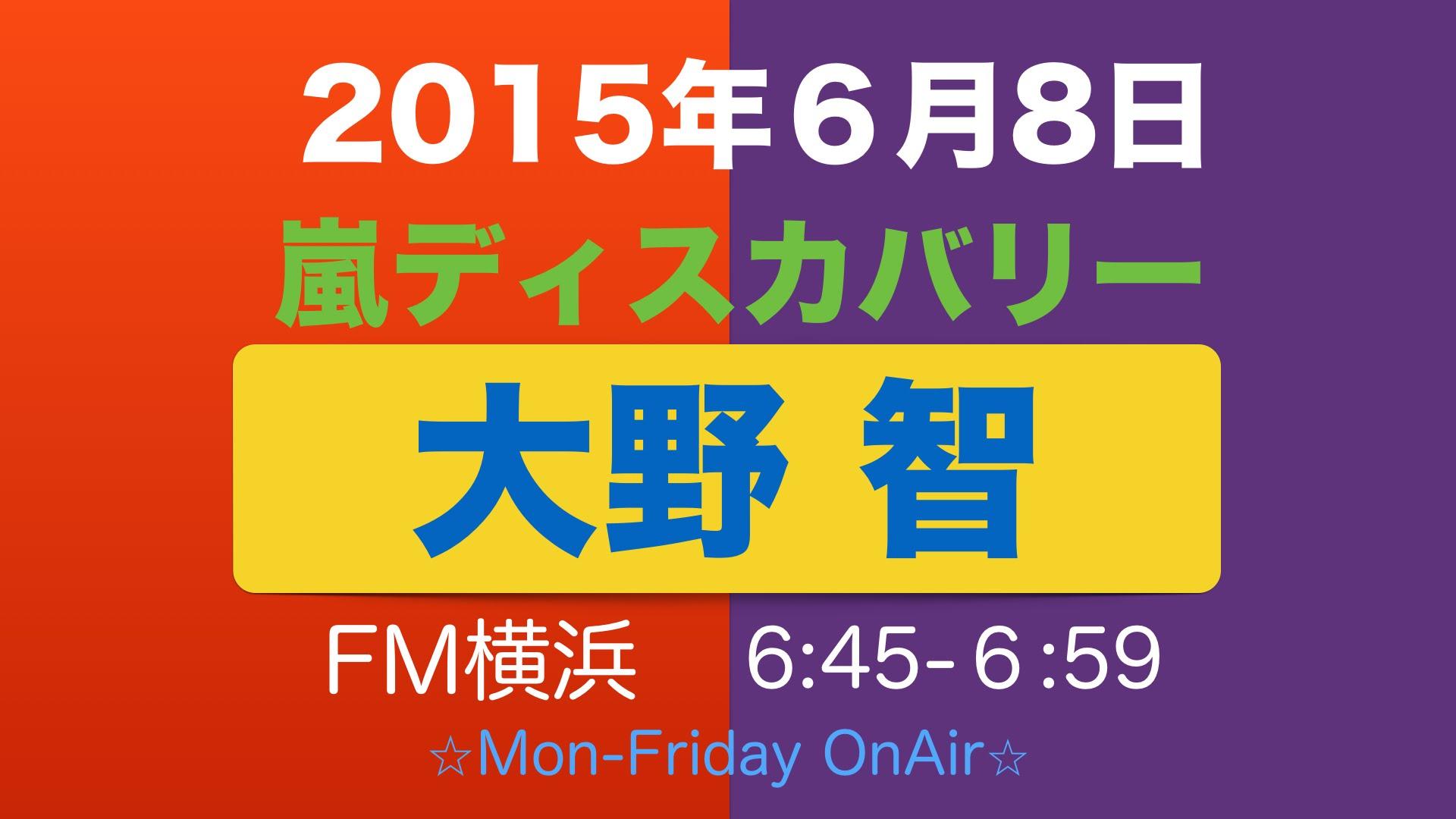 6月6〜7日で京セラで開催された「嵐のわくわく学校」Hey!Sey!Jump! との絡み裏話は?!松方弘樹の釣った巨大マグロの話に盛り上がる大野くんだった(6月8日レポ)