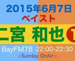 来週6月14日放送のベイストは「二宮和也の誕生日」企画♡ 誰からどんな誕生日メッセージが?!(ベイスト6月7日レポ)