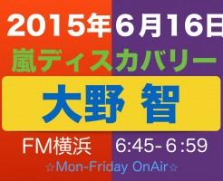 FM横浜のDJ栗原さんも大絶賛!7年前に開催された大野智FREESTYLE個展の感想を語る 大野智の嵐ディスカバリー(6月16日レポ)