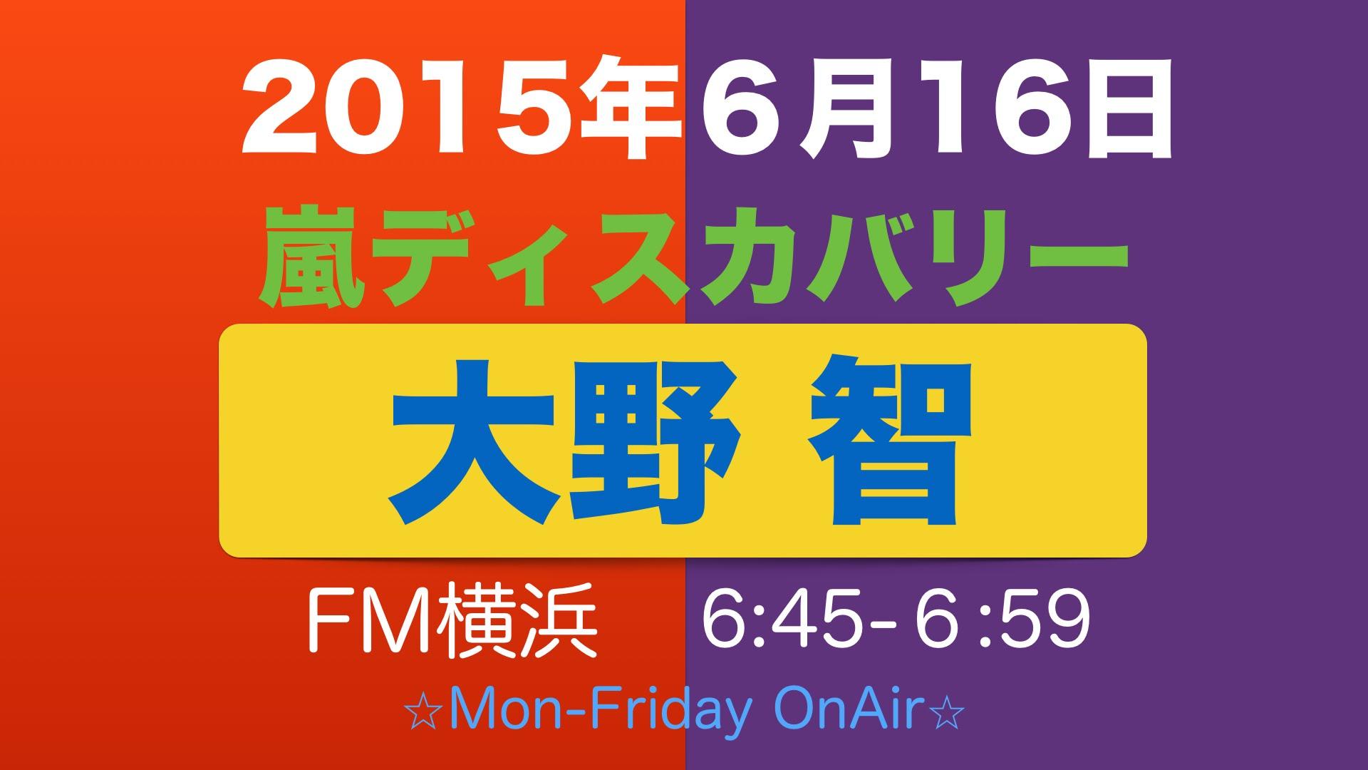 FM横浜のDJ栗原さんも大絶賛!7年前に開催された大野智FREESTYLE個展の感想を語る|大野智の嵐ディスカバリー(6月16日レポ)