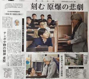 母と暮らせば、長崎新聞