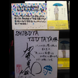 加藤シゲアキさん、サイン