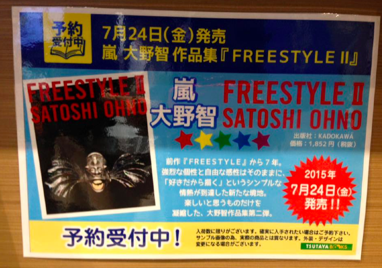 oonosatoshi-freestyle