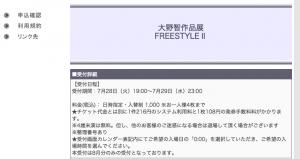 スクリーンショット 2015-07-27 18.53.42