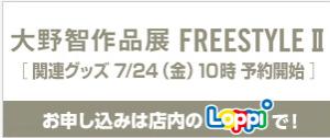 スクリーンショット 2015-07-27 19.36.37