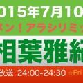 ARASHI BLAST in Miyagi 相葉くんがオススメするグッズは?|相葉雅紀のレコメン嵐リミックス(7月10日レポ)