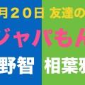 oonosatoshi-discovery1.001
