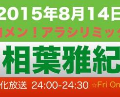 二宮和也への誕生日プレゼントは人気の⚪︎⚪︎でニノの呪い解除!男性ファンも大歓迎!嵐のコンサートに来て欲しい|相葉雅紀のレコメン嵐リミックス(8月14日レポ)