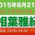「相葉シノブ」のラジオミニドラマが8月28日に初放送決定!相葉担は、来週も聴き逃せないですね!|相葉雅紀のレコメン嵐リミックス(8月21日レポ)