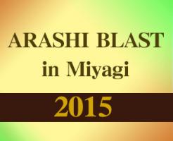 Blast-Miyagi-rogo
