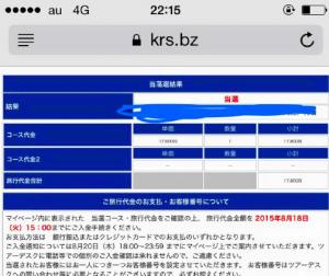 スクリーンショット 2015-08-13 23.26.21