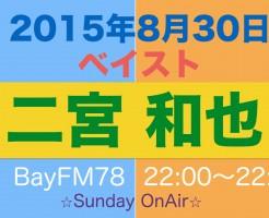 9月6日ベイスト「Japonism(ジャポニズム)」から3曲紹介✨聴き逃せませんね!男女の違いやニノ全裸の真相について今夜もクールに語る|二宮和也のベイストーム(8月30日レポ)