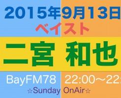 ニノフェス2015(1週目)松本潤金が欲しいニノちゃん。潤くんの誕生日の話や愛を叫べの歌割りの難しさなど|二宮和也のラジオ2015年ベイストーム(9月13日レポ)