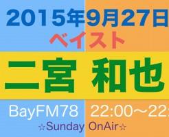 ニノフェス2015(3週目)次週10月4日 ニノフェス4回目でJaponismから1曲公開!| 二宮和也のラジオ2015年ベイストーム(9月27日レポ)