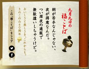 スクリーンショット 2015-09-09 2.22.42