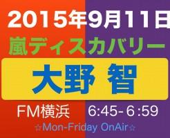 大野くんが貰ったFM横浜30周年記念タオル付きTシャツが可愛い🎵 宮城はフリスタパグ犬Tシャツだらけな予感(笑)|大野智の嵐ディスカバリー(9月11日レポ)