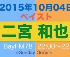 kazunari-ninomiya-bayfm.001