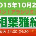 masaki-aiba-recomen.001