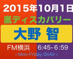 おめでとう!大野くんのラジオ「嵐ディスカバリー」14年目に突入!ロボットボイスを収録し直す意気込みを語る|大野智の嵐ディスカバリー(10月1日レポ)