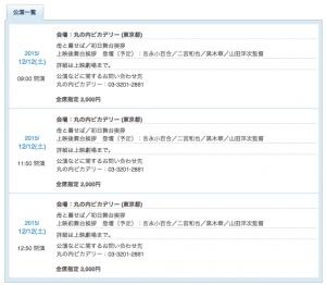 スクリーンショット 2015-12-01 1.21.37