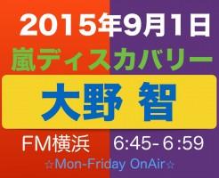 大野智 FREESTYLE II(フリースタイル)大阪チケット 当落確認方法